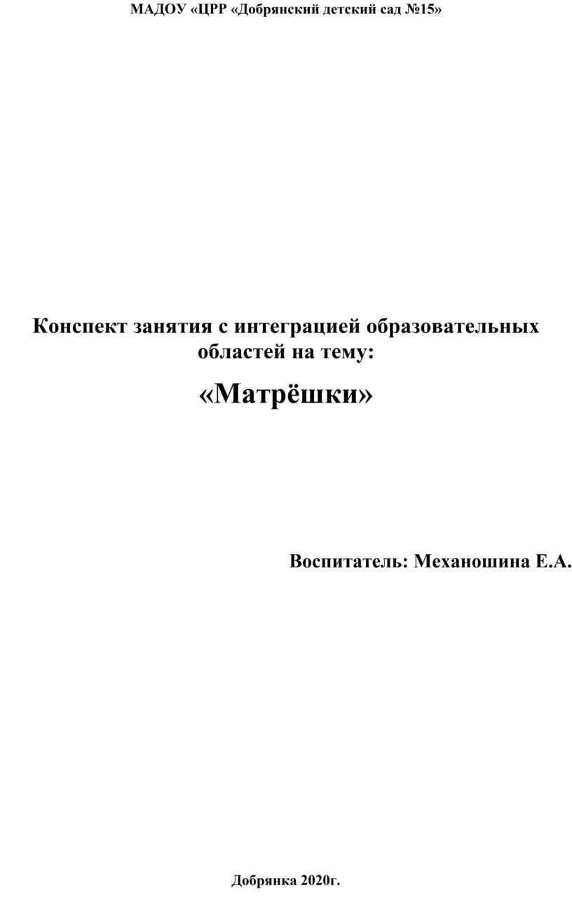 МАДОУ «ЦРР «Добрянский детский сад №15»