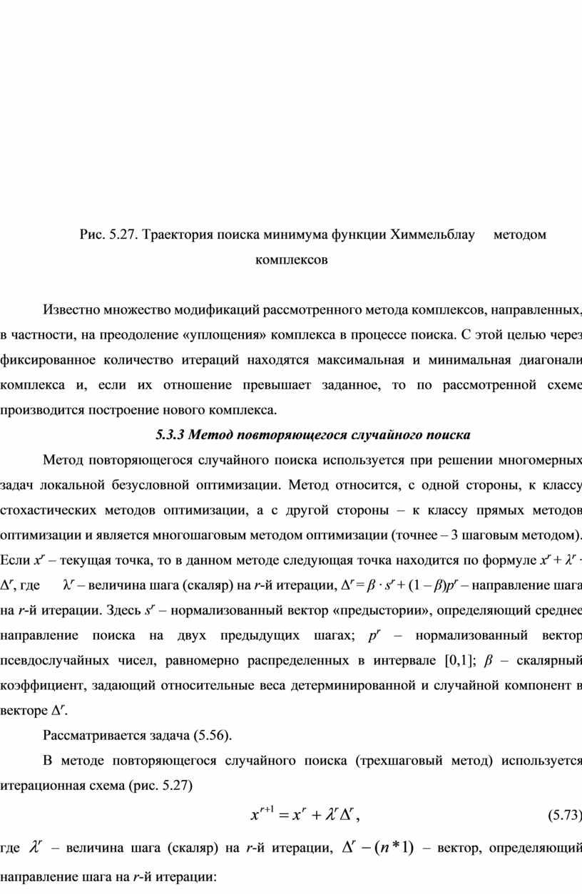 Рис. 5.27. Траектория поиска минимума функции