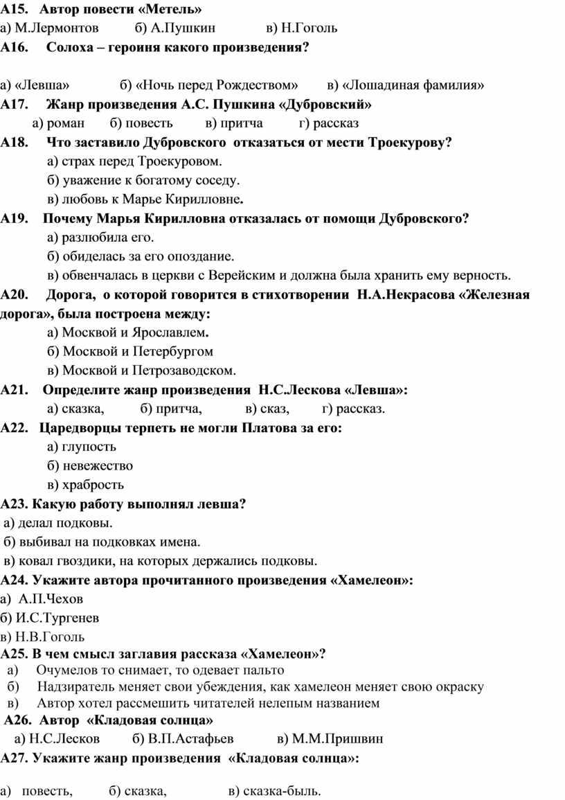 А15. Автор повести «Метель» а)