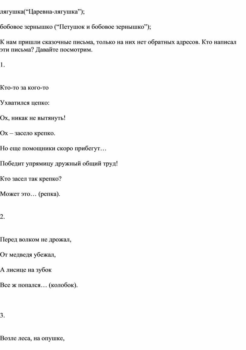 "Царевна-лягушка""); бобовое зернышко (""Петушок и бобовое зернышко"");"