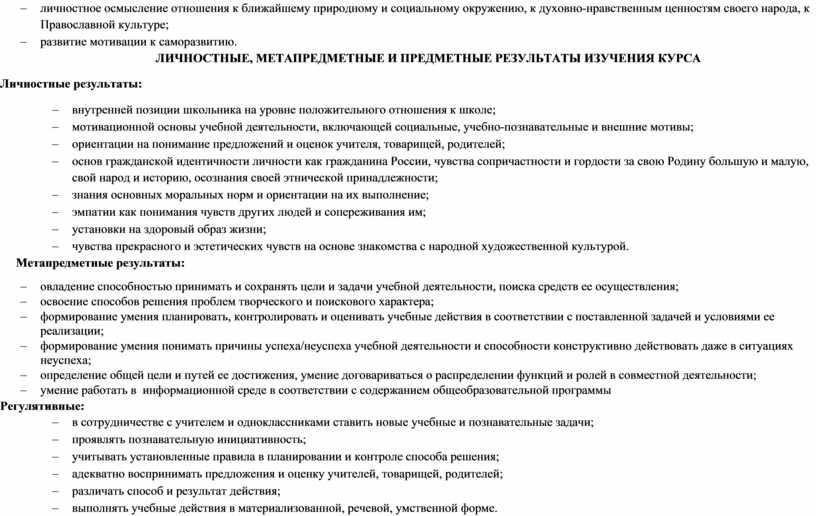 Православной культуре; - развитие мотивации к саморазвитию