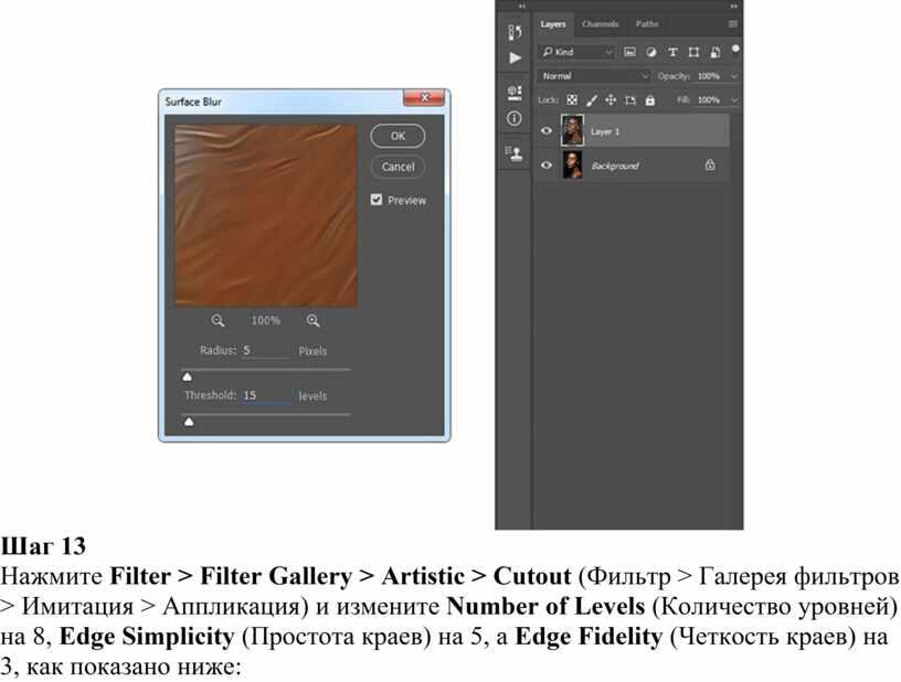 Шаг 13 Нажмите Filter > Filter