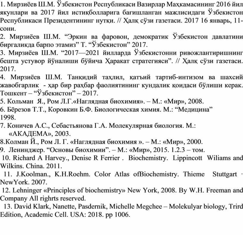 Мирзиёев Ш.М. Ўзбекистон Республикаси