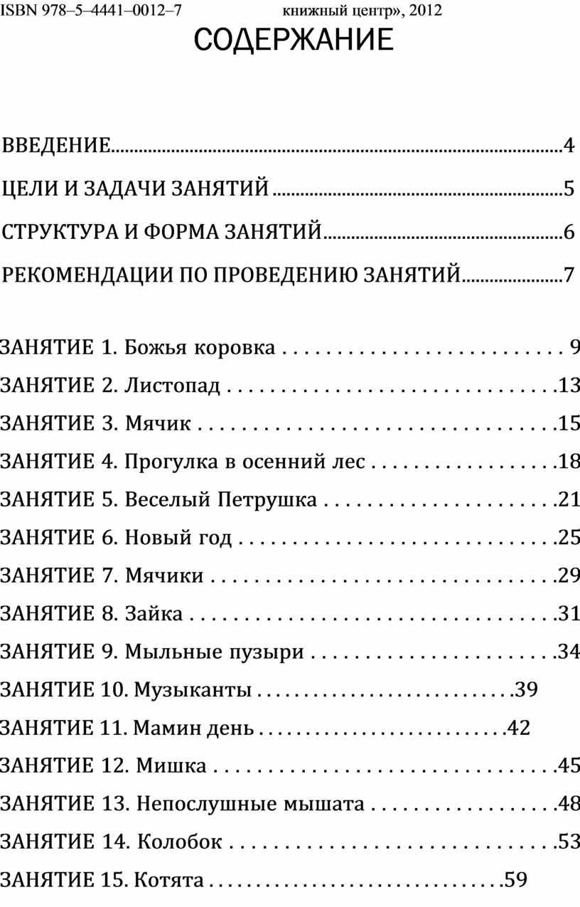 ISBN 978–5–4441–0012–7 книжный центр», 2012