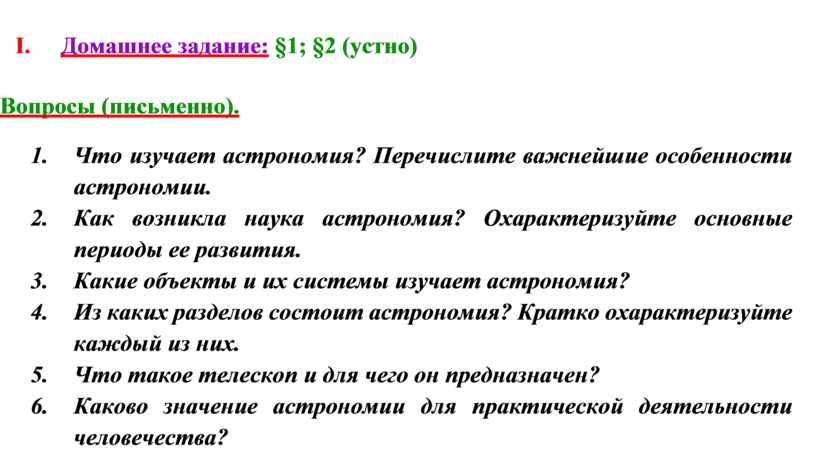 I. Домашнее задание: §1; §2 (устно)
