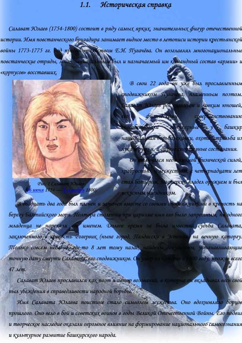 Историческая справка Салават