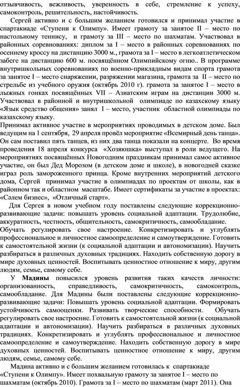 Сергей активно и с большим желанием готовился и принимал участие в спартакиаде «Ступени к