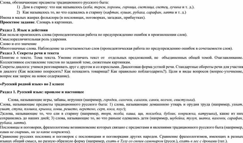Слова, обозначающие предметы традиционного русского быта: 1)