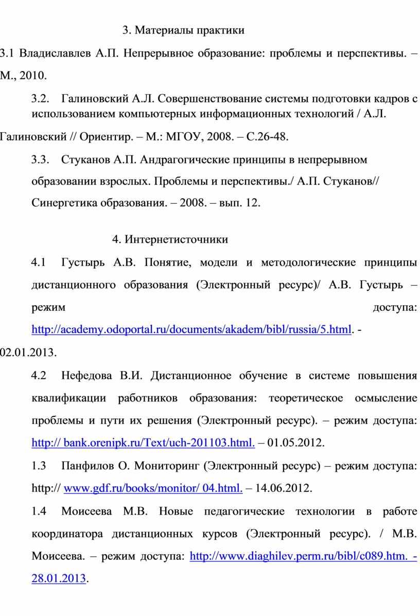 Материалы практики 3.1 Владиславлев