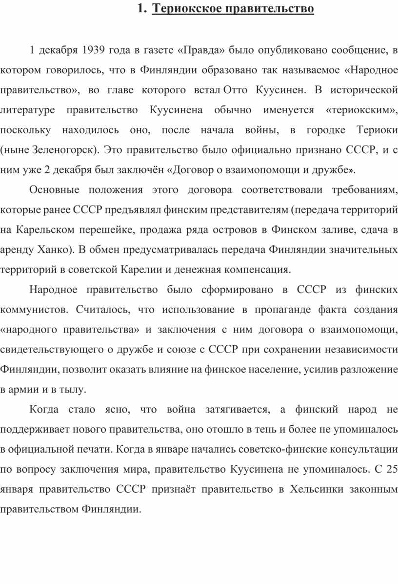 Териокское правительство 1 декабря 1939 года в газете «Правда» было опубликовано сообщение, в котором говорилось, что в