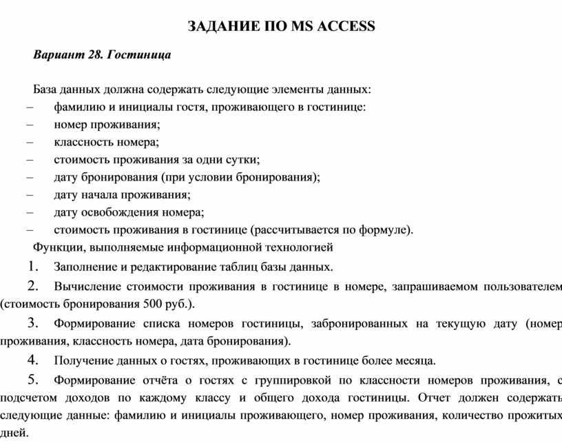 ЗАДАНИЕ ПО MS ACCESS Вариант 28