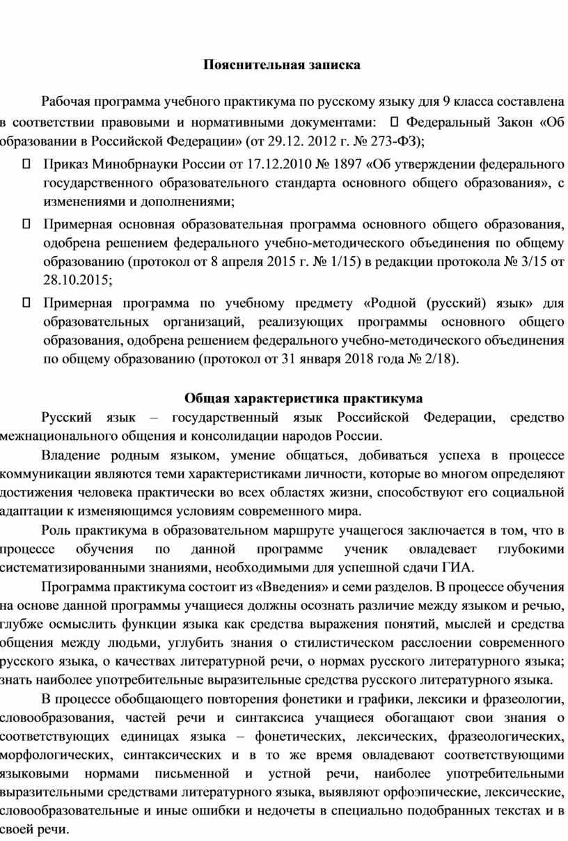 Пояснительная записка Рабочая программа учебного практикума по русскому языку для 9 класса составлена в соответствии правовыми и нормативными документами: 