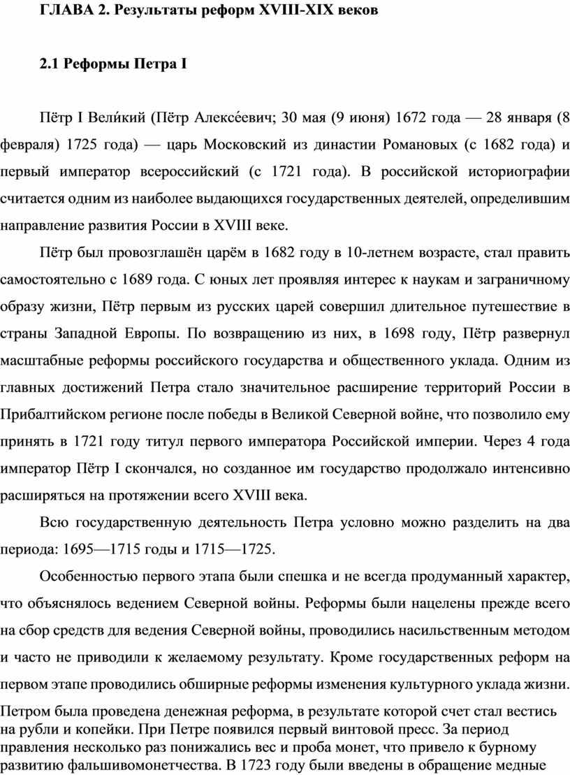 ГЛАВА 2. Результаты реформ XVIII -