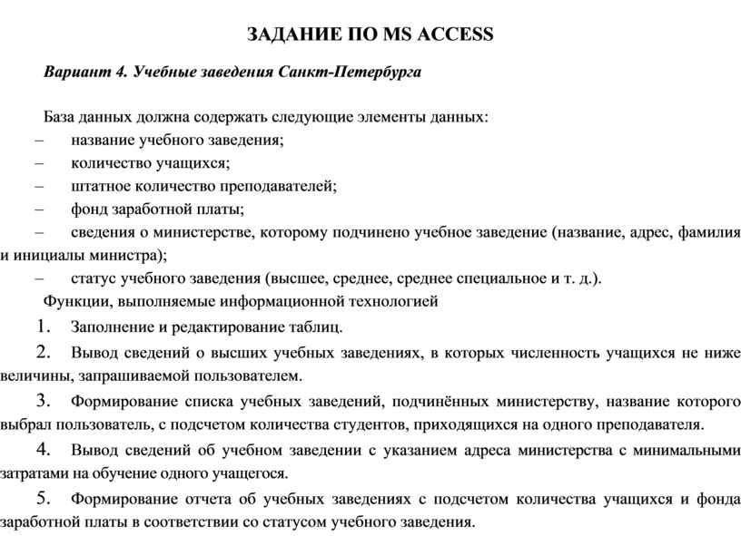 ЗАДАНИЕ ПО MS ACCESS Вариант 4