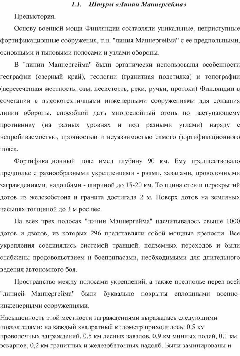 Штурм «Линии Маннергейма» Предыстория