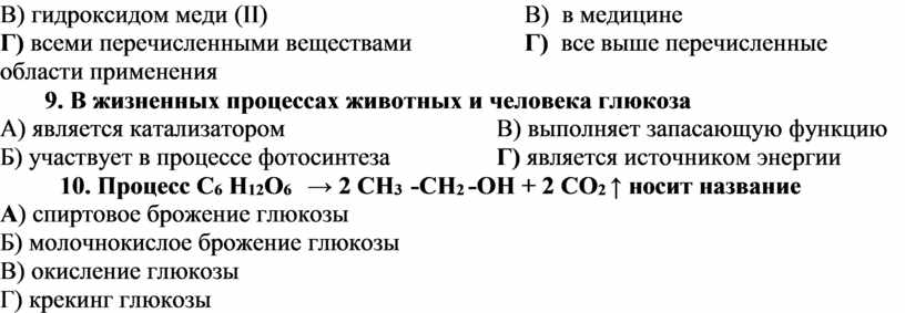 В) гидроксидом меди ( II )