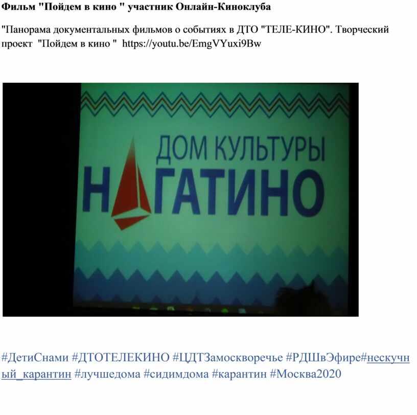 """Фильм """"Пойдем в кино """" участник"""
