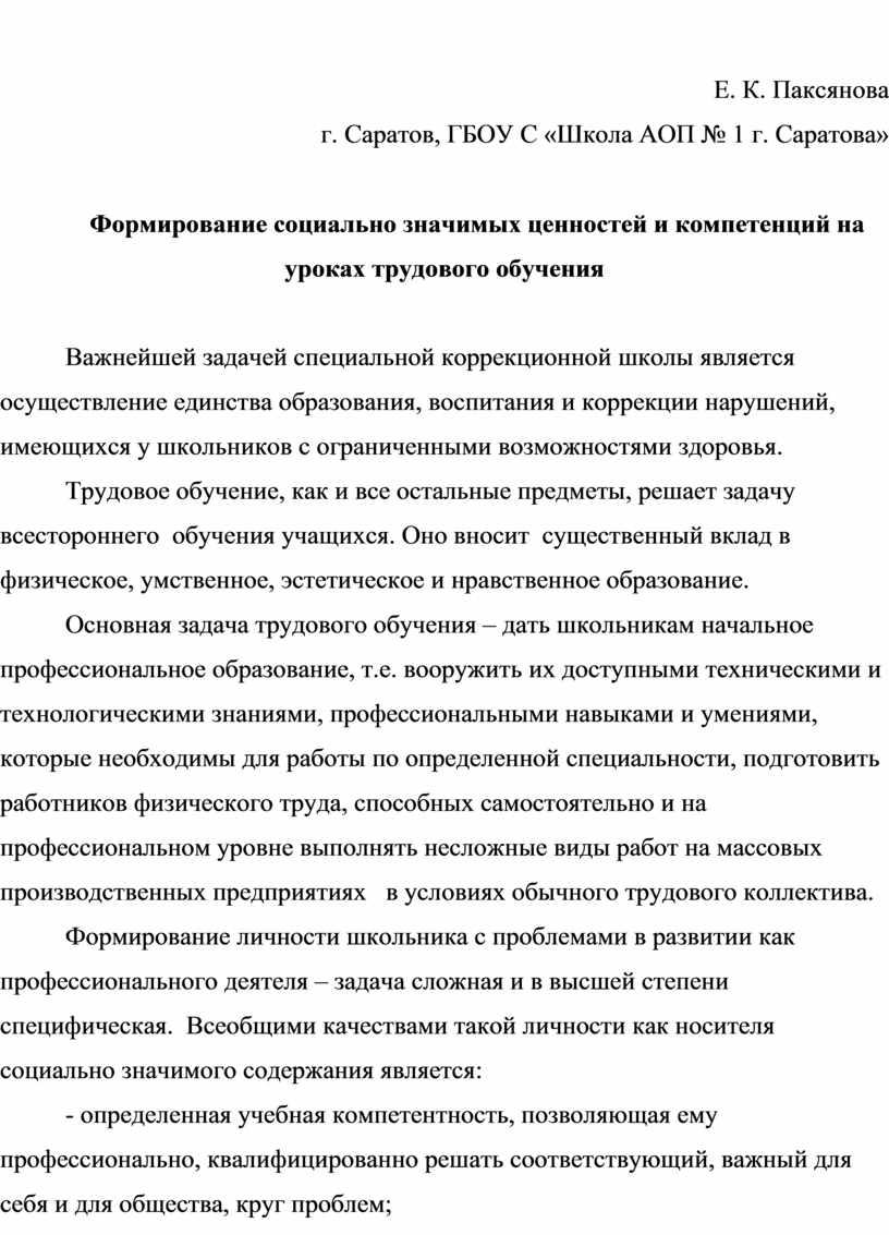 Е. К. Паксянова г