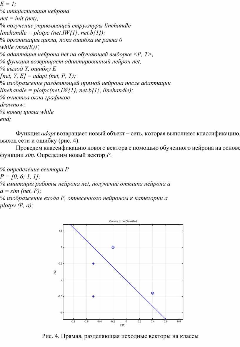 E = 1; % инициализация нейрона net = init ( net ); % получение управляющей структуры linehandle linehandle = plotpc ( net