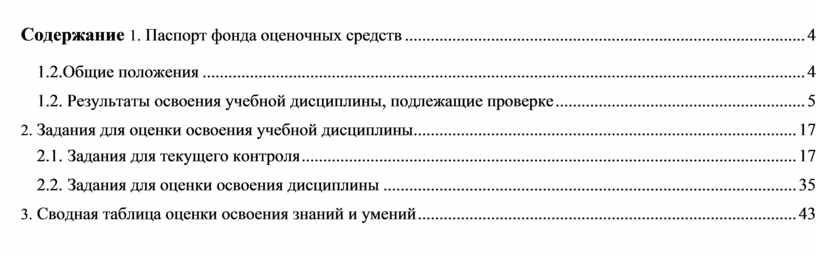"""Фонд оценочных средств по ОП 01 """"Основы микробиологии, санитарии и гигиены"""""""