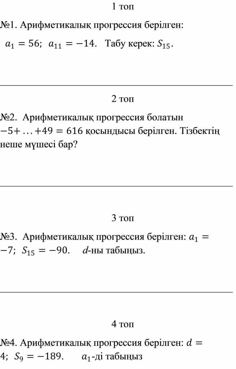 Арифметикалық прогрессия берілген: