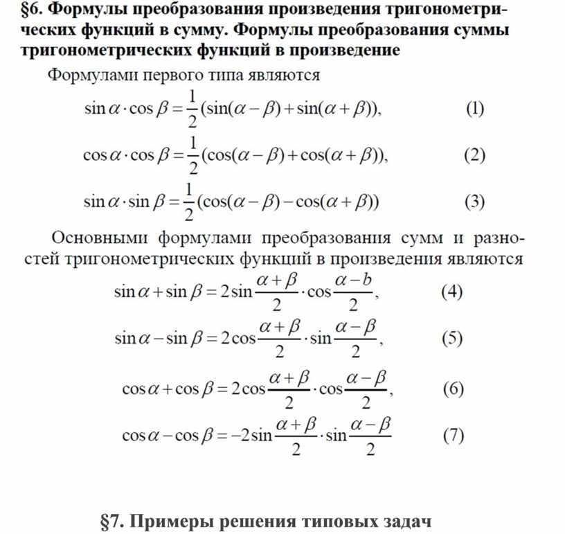 Примеры решения типовых задач