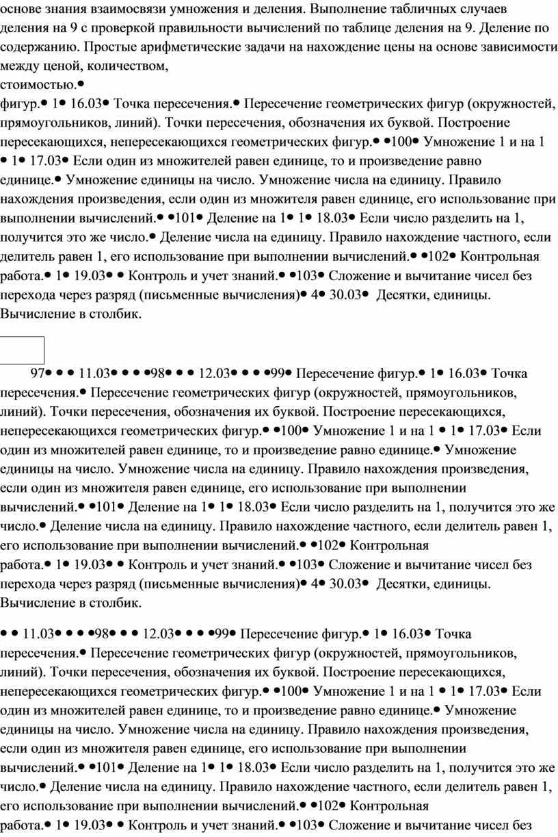 Выполнение табличных случаев деления на 9 с проверкой правильности вычислений по таблице деления на 9