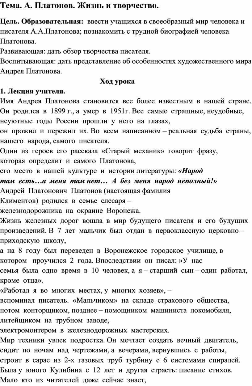 Тема. А. Платонов. Жизнь и творчество