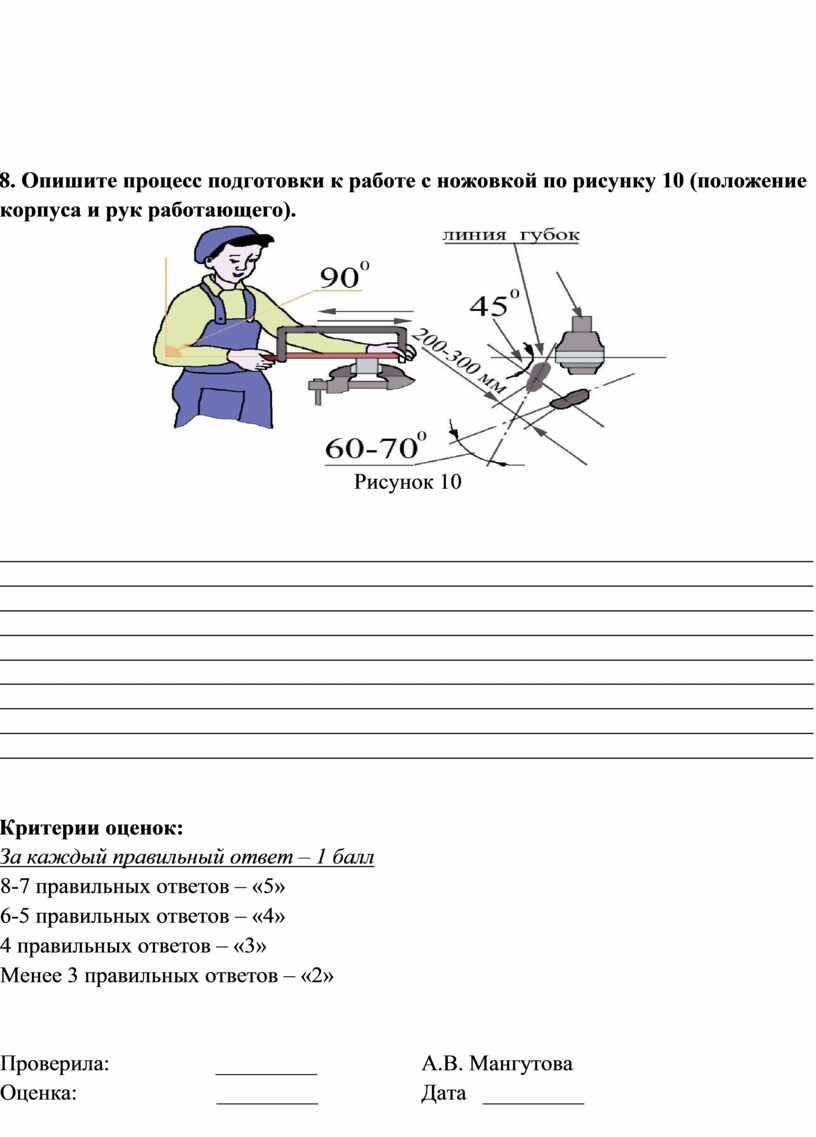 Опишите процесс подготовки к работе с ножовкой по рисунку 10 (положение корпуса и рук работающего)
