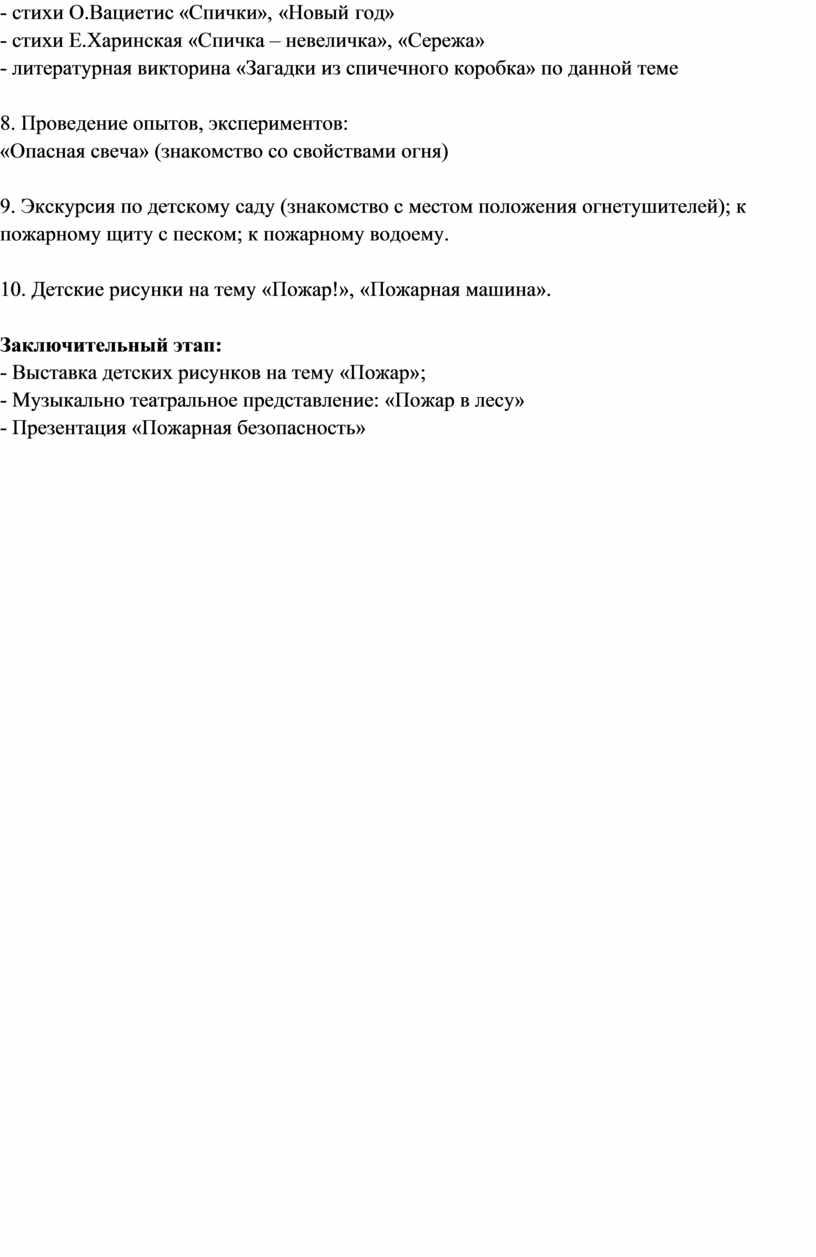О.Вациетис «Спички», «Новый год» - стихи