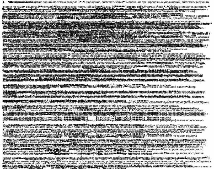 Меж/связи-3 История. 1КомбинированныйЧтение текста с полным пониманием, установление логической последователь -ности основных событий текста, высказывание в связи с прочитанным