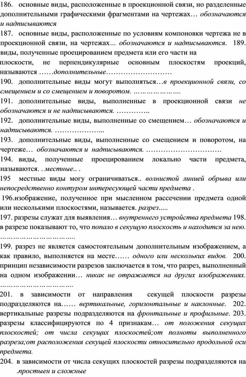 186. основные виды, расположенные в проекционной связи, но разделенные дополнительными графическими фрагментами на чертежах… обозначаются и надписываются 187. основные виды, расположенные по условиям компоновки чертежа…