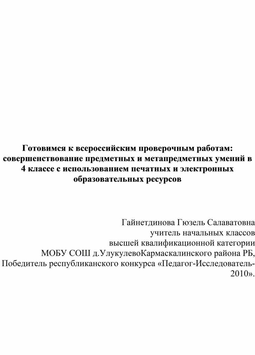 Готовимся к всероссийским проверочным работам: совершенствование предметных и метапредметных умений в 4 классе с использованием печатных и электронных образовательных ресурсов