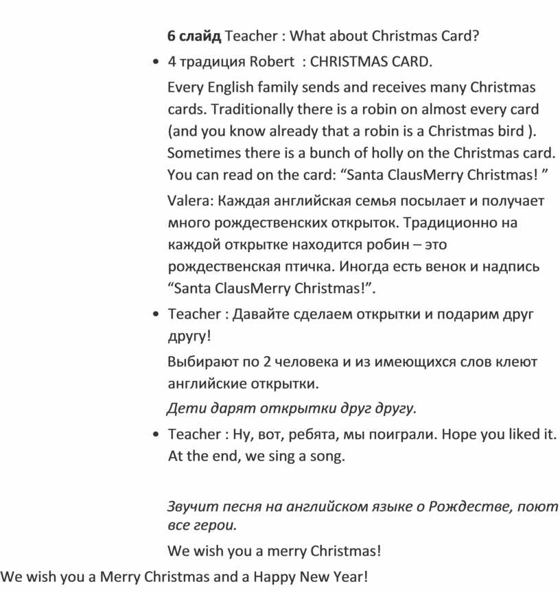 Teacher : What about Christmas