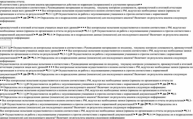 В соответствии с результатами анализа предпринимаются действия по коррекции (исправлению) и улучшению процессов 8