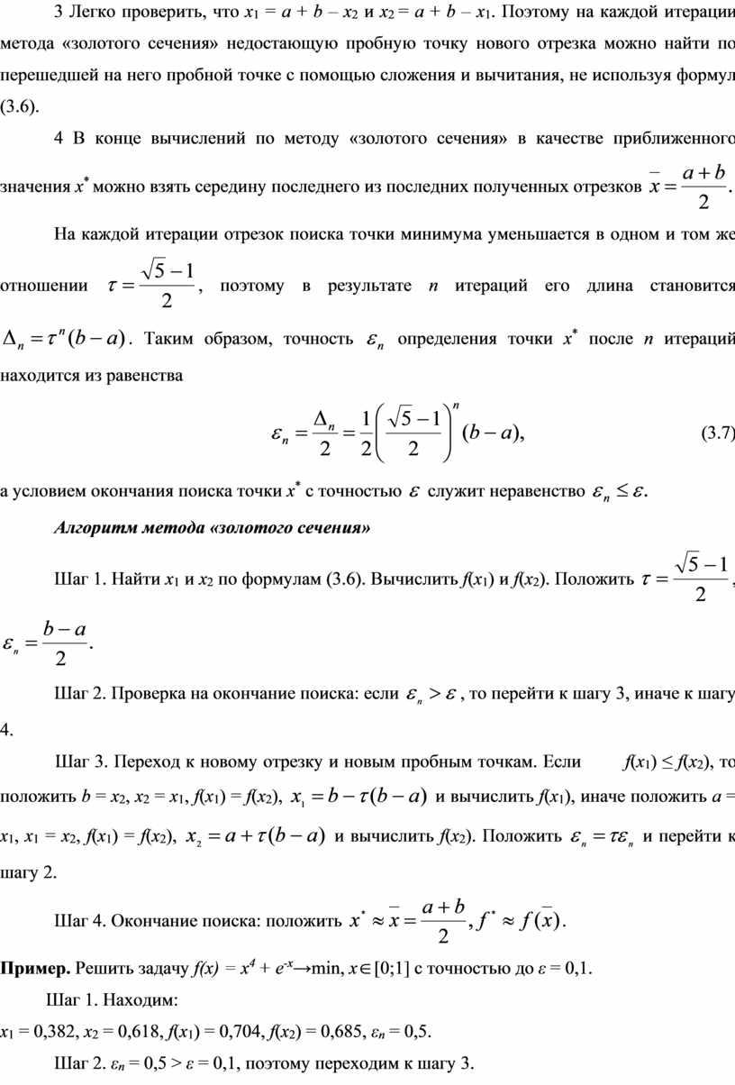 Легко проверить, что x 1 = a + b – x 2 и x 2 = a + b – x 1