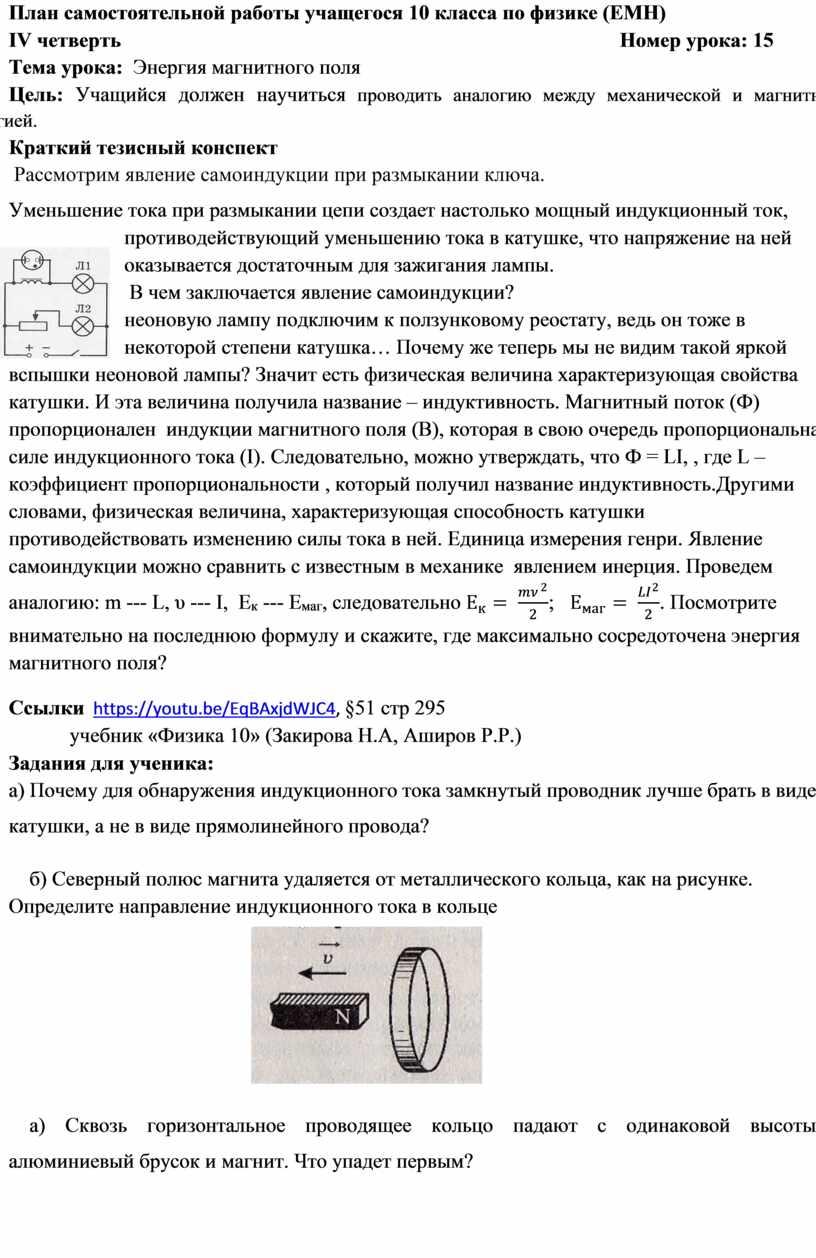 План самостоятельной работы учащегося 10 класса по физике (ЕМН)