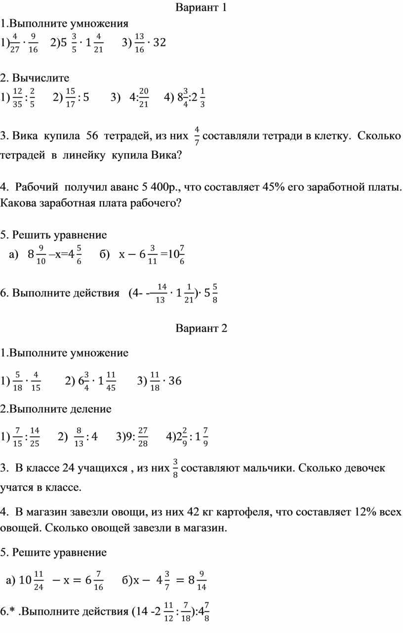 Вариант 1 1.Выполните умножения 1) 2) 3) 2