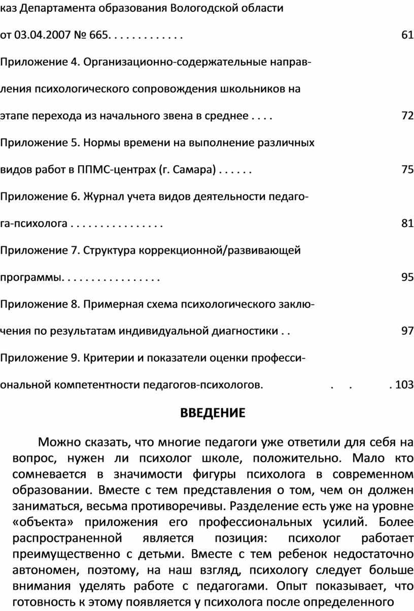 Департамента образования Вологодской области от 03