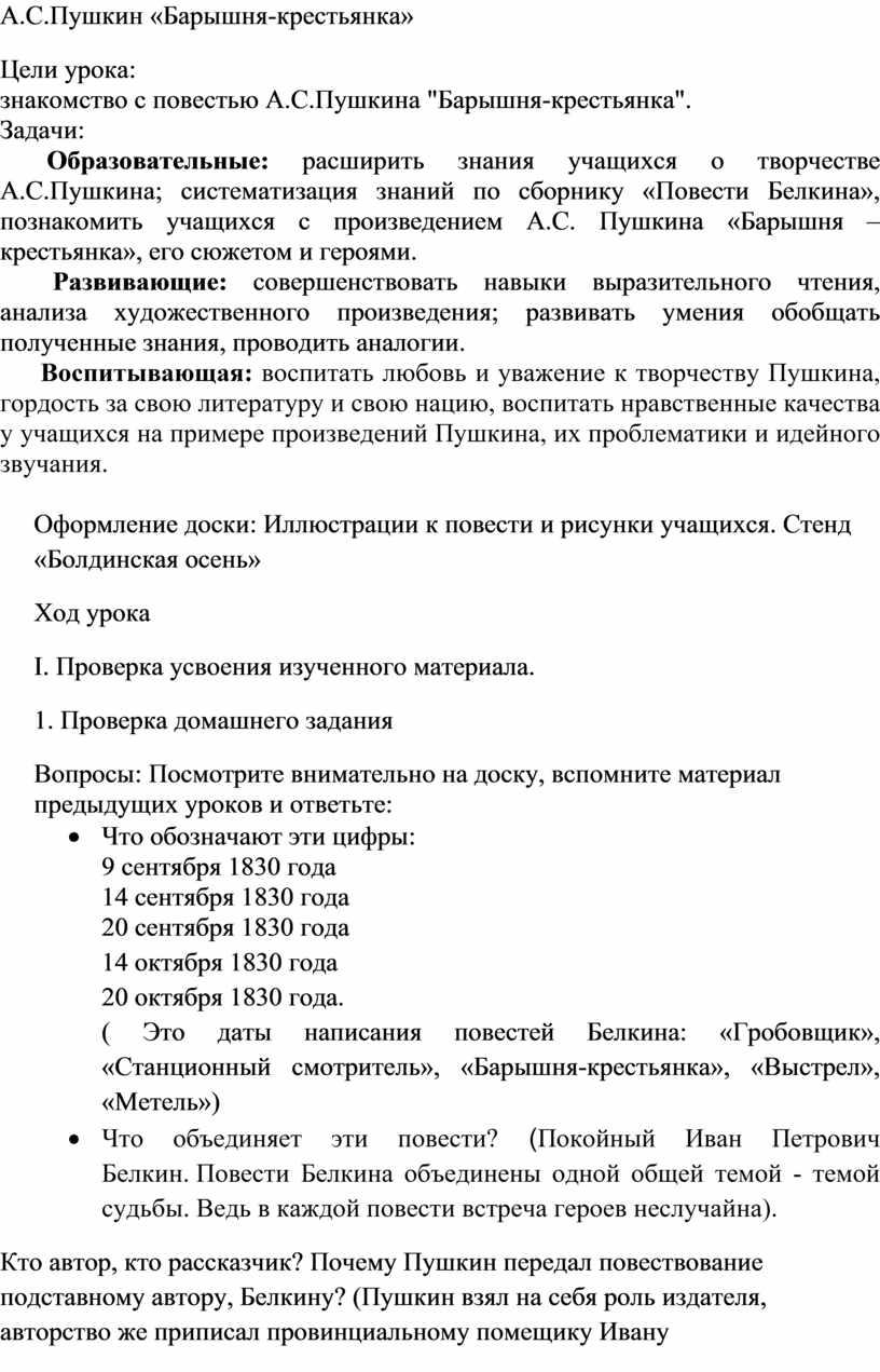 А.С.Пушкин «Барышня-крестьянка»