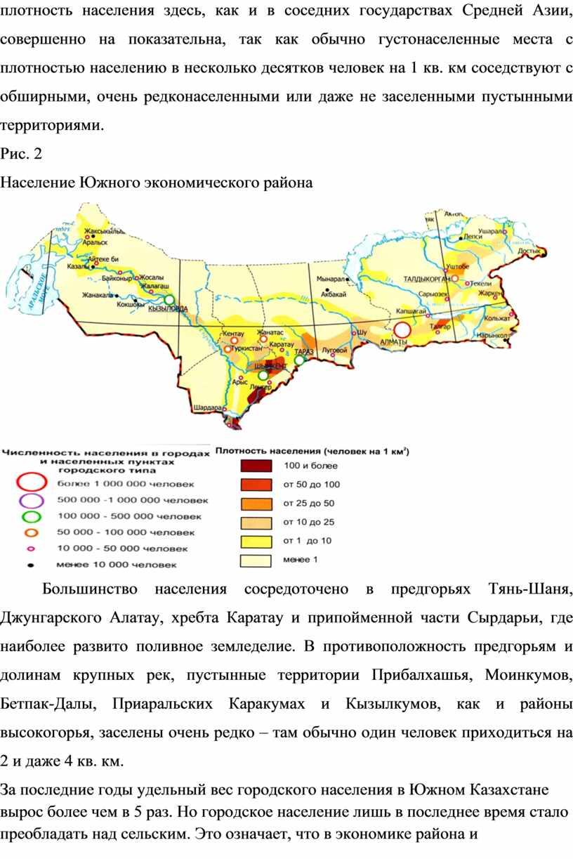 Средней Азии, совершенно на показательна, так как обычно густонаселенные места с плотностью населению в несколько десятков человек на 1 кв