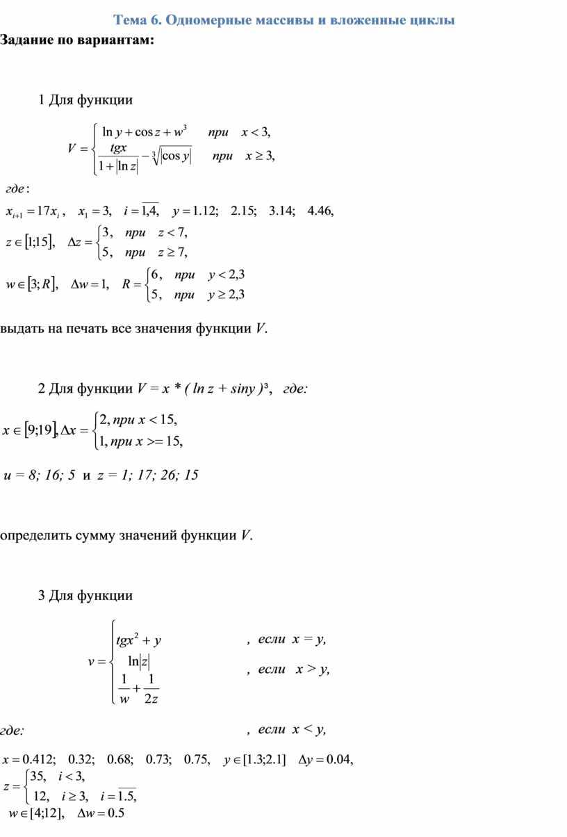 Тема 6. Одномерные массивы и вложенные циклы