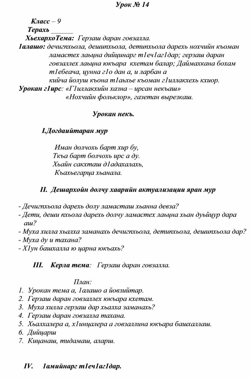 Урок № 14