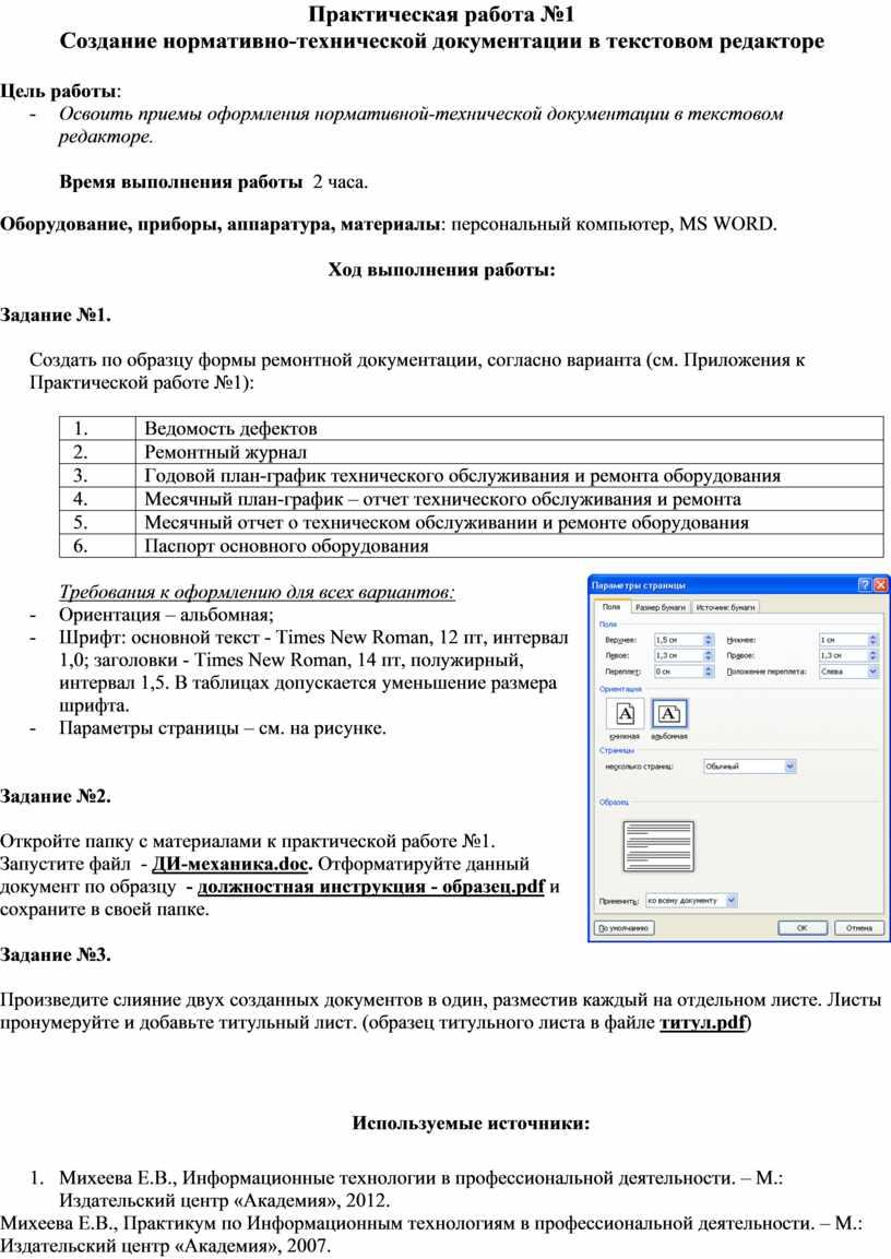 Практическая работа №1 Создание нормативно-технической документации в текстовом редакторе
