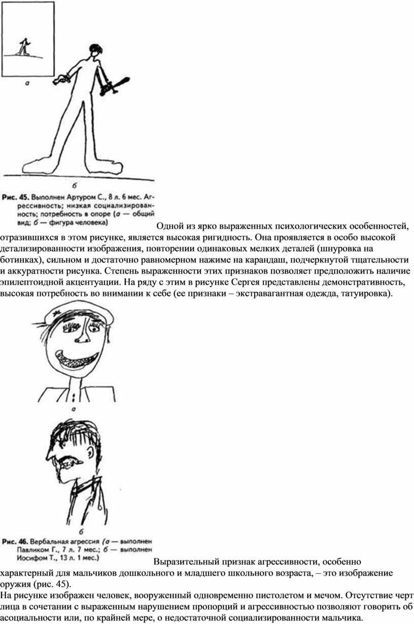 Одной из ярко выраженных психологических особенностей, отразившихся в этом рисунке, является высокая ригидность