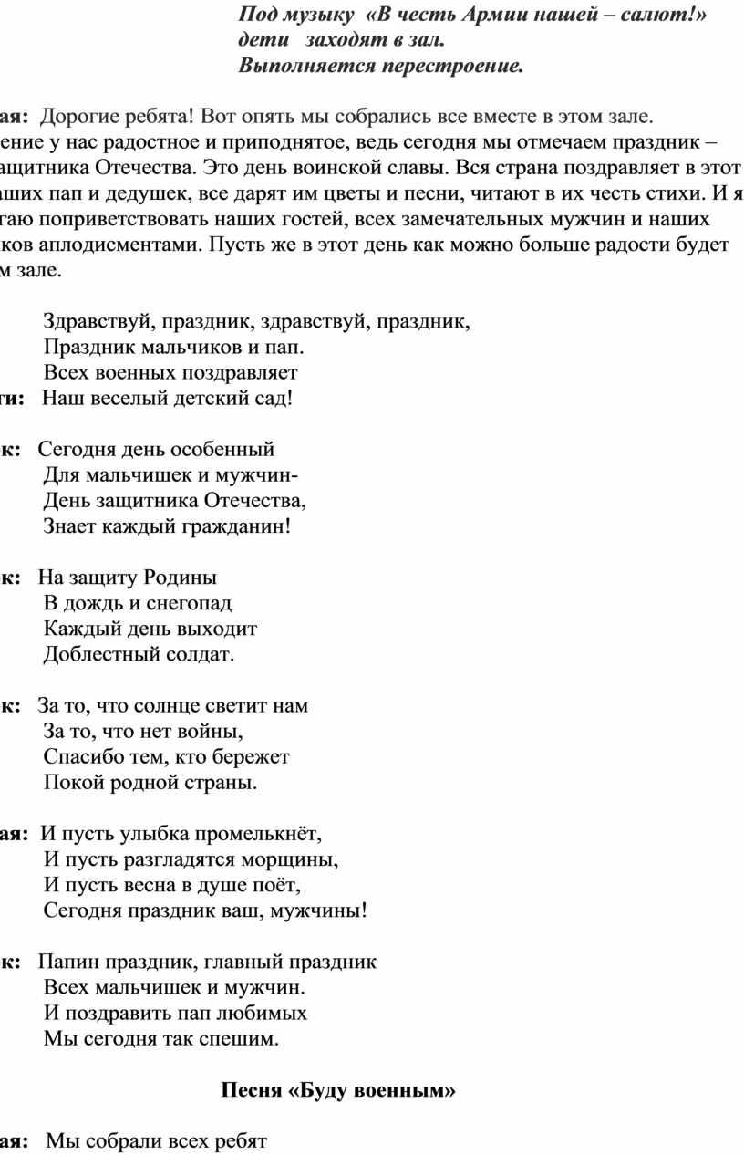 Под музыку «В честь Армии нашей – салют!» дети заходят в зал