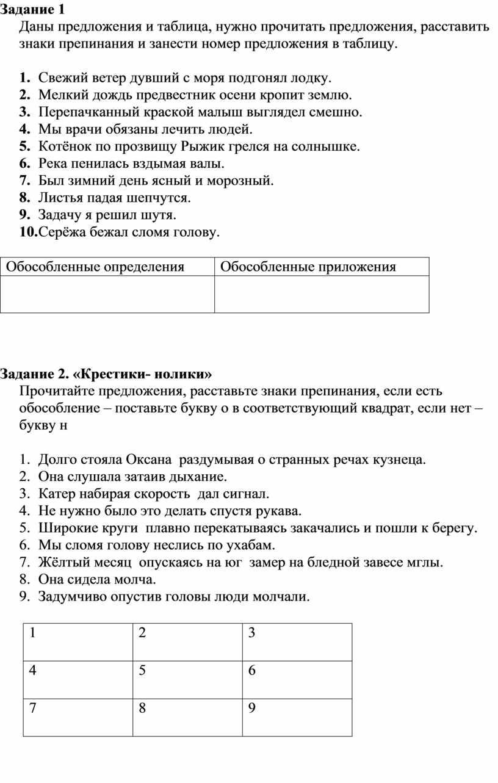 Задание 1 Даны предложения и таблица, нужно прочитать предложения, расставить знаки препинания и занести номер предложения в таблицу