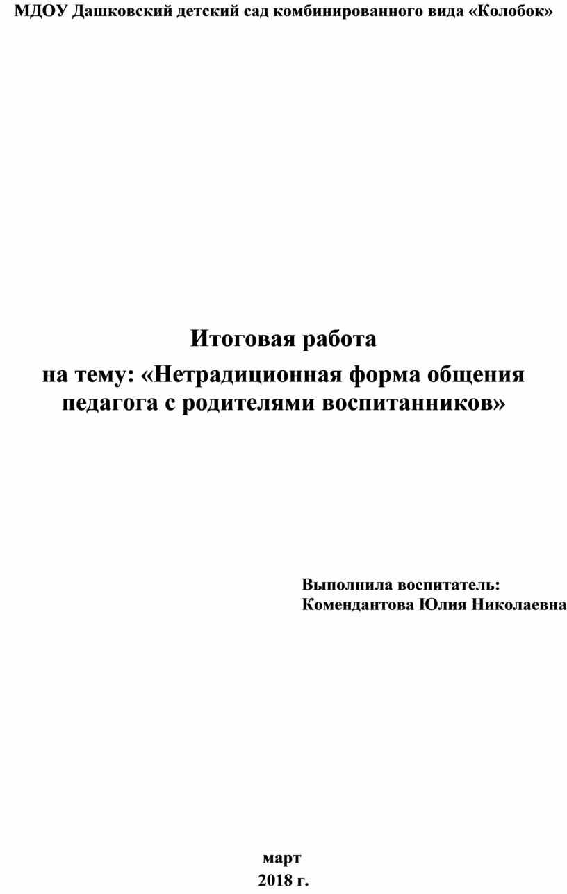 МДОУ Дашковский детский сад комбинированного вида «Колобок»