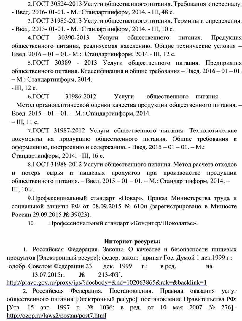 ГОСТ 30524-2013 Услуги общественного питания