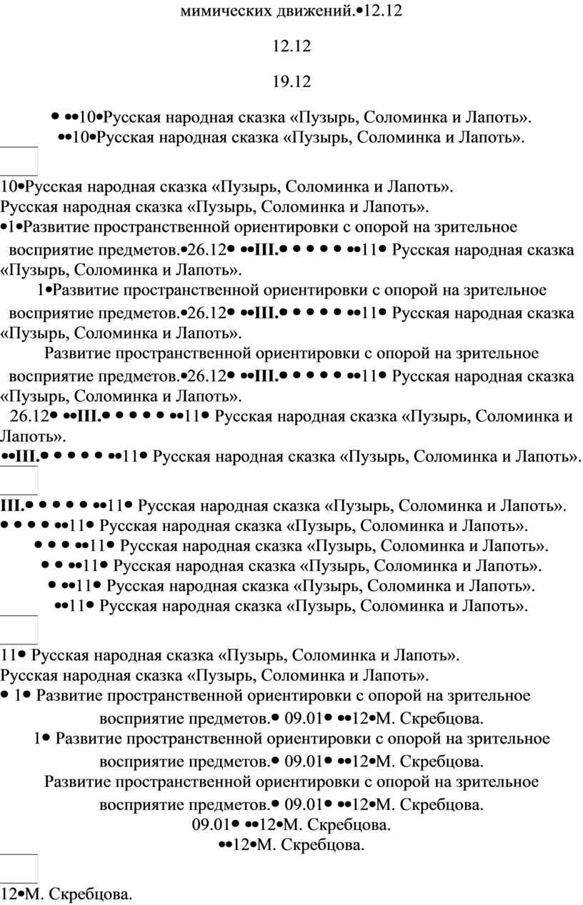 Русская народная сказка «Пузырь,